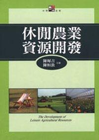 休閒農業資源開發