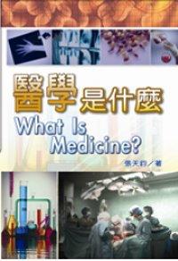 醫學是什麼?