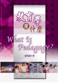 教育學是什麼 =  What is pedagogy /