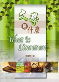 文學是什麼