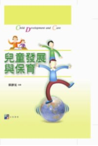 兒童發展與保育 =  Child development and care /
