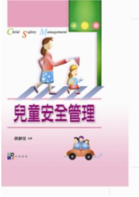 兒童安全管理 =  Child safety management /