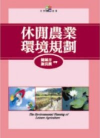 休閒農業環境規劃 =  The Environmental Planning of Leisure Agriculture /