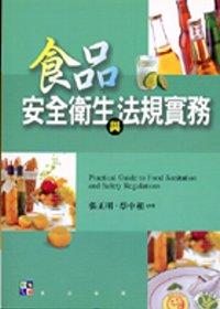 食品安全衛生與法規實務