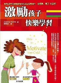 激勵孩子快樂學習