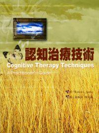 認知治療技術
