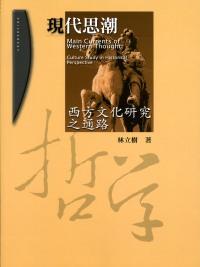 現代思潮 : 西方文化研究之通路 /