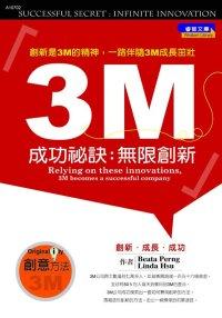 3M成功祕訣:無限創新