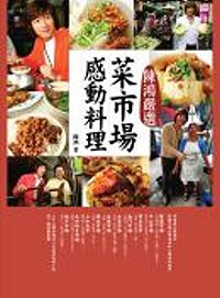 陳鴻嚴選菜市場感動料理