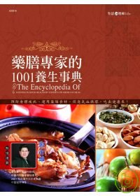 藥膳專家的1001養生事典 =  The encyclopedia of keeping in goodhealth by experts on medicine meal /