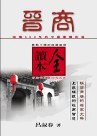 晉商:縱橫500年的中國華爾街幫