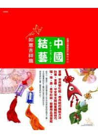 (絕版)中國結藝 如意吉祥篇