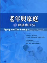 老人與家庭:理論與研究