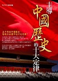 主導中國歷史的十大定律 /