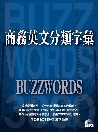 商務英文分類字彙 =  Buzzword /