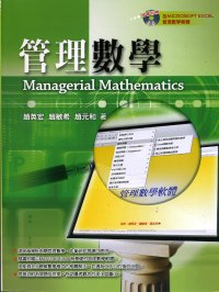 管理數學 = Managerial mathematics