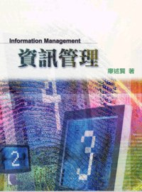 資訊管理 =  Information management /