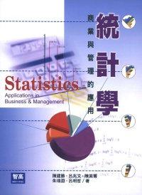 統計學:商業管理的應用