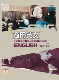 現代商用英文 =  Modern business English /