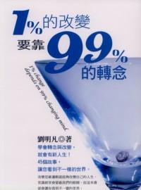 1%的改變,要靠99%的轉念