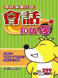 事件簿學日語:會話知識彈