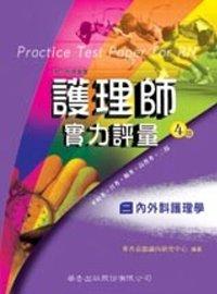 護理師實力評量(二)內外科護理學(四版)