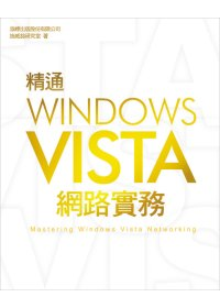 精通Windows Vista網路實務