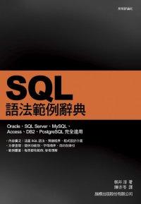 SQL語法範例辭典