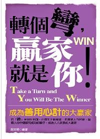 轉個彎,贏家就是你!:成為善用心計的大贏家