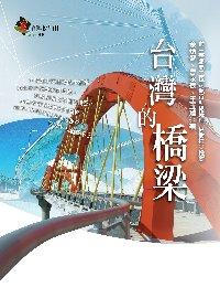 臺灣的橋梁