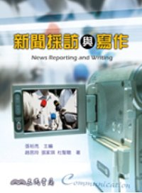 新聞採訪與寫作 =  News reporting and writing /
