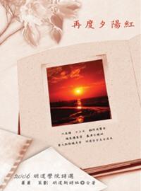 再度夕陽紅:2006明道學院詩選
