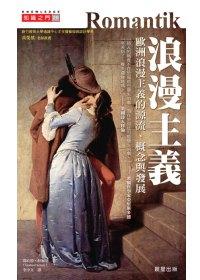 浪漫主義 :  認識歐洲浪漫主義的源流、人物與藝術的發展 /