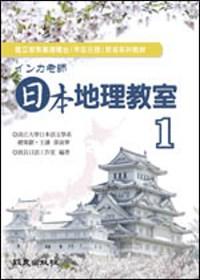 インカ老師:日本地理教室