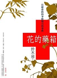 花的藥箱:具療效的四季植物百科事典