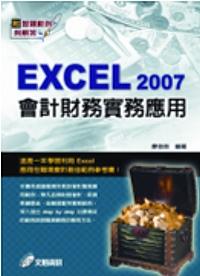 Excel 2007會計財務實務應用