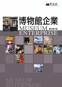 博物館企業