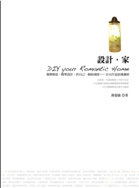 設計.家 =  Diy your romantic home /
