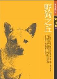 野狗之丘 :  劉克襄動物故事 /