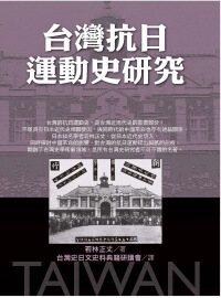 台灣抗日運動史研究 /