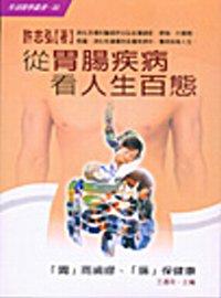 從胃腸疾病看人生百態:「胃」雨綢繆.「腸」保健康