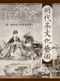 明代茶文化藝術