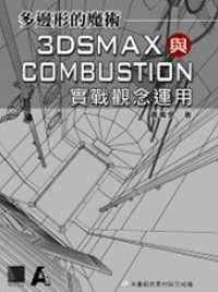 多邊形的魔術:3dsmax與combustion實戰觀念運用