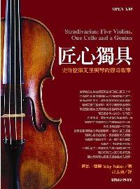 匠心獨具:史特拉第瓦里與琴的傳奇故事