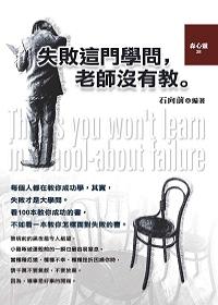 失敗這門學問,老師沒有教