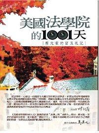 美國法學院的1001天 :  廖元豪的留美札記 /