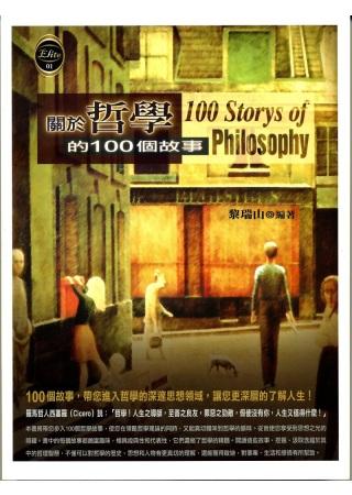 關於哲學的100...