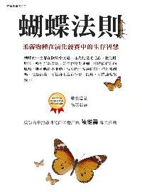 蝴蝶法則 :  柔弱物種在演化競賽中的生存智慧 /