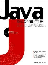 JAVA程式設計學習手冊