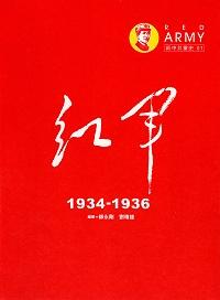 紅軍 :  1934-1936 = Red army /